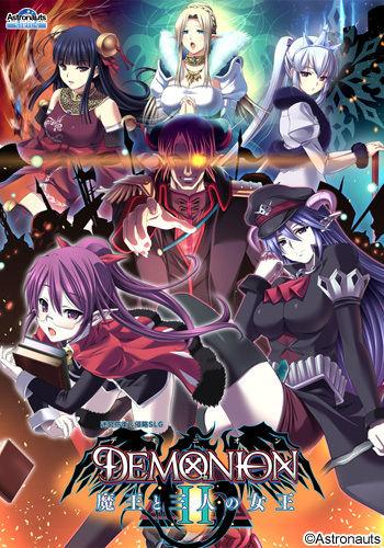 デモニオンII-~魔王と三人の女王~-初回限定生産版