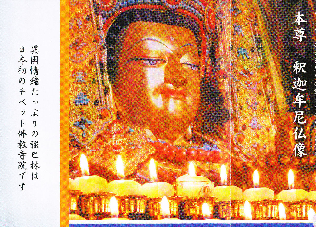 本堂外陣で副住職から、チベット仏教、日本初のチベット仏教寺院、本尊は釈... チベット仏教 寺院
