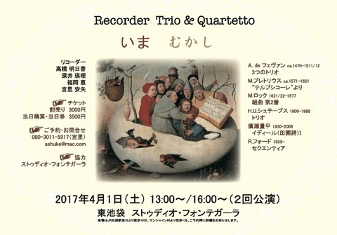Recorder Trio & Quartetto いま むかし