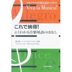 音楽用語辞書