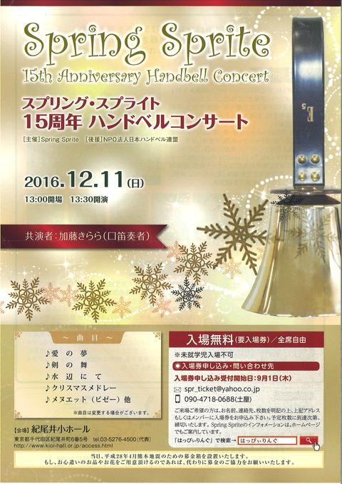 SPR15周年コンサートチラシ表