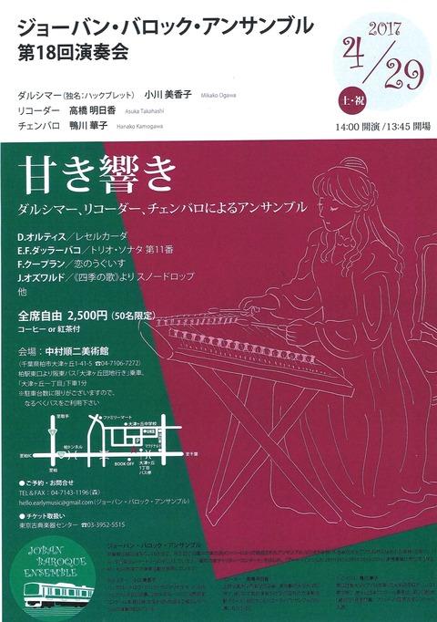 ジョーバン・バロック第18回演奏会2