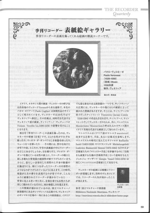 季刊リコーダー2017春Vol23(3)
