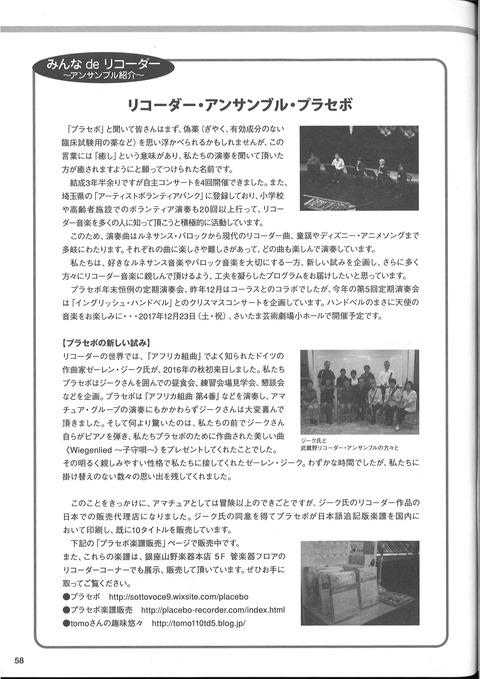 季刊リコーダー2017春Vol23(2)