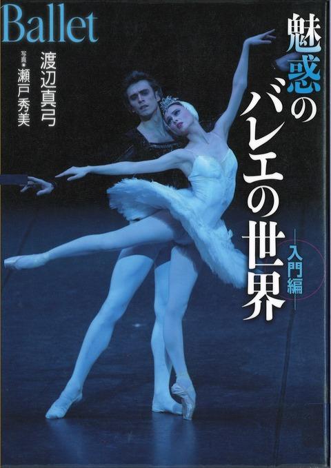 魅惑のバレエの世界入門編表紙