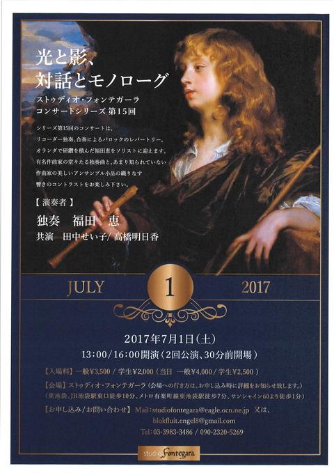 ストゥディオ・フォンテガーラコンサート表
