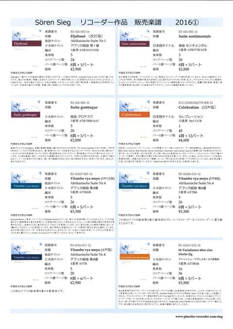 Siegリコーダー楽譜販売リスト1(90%)