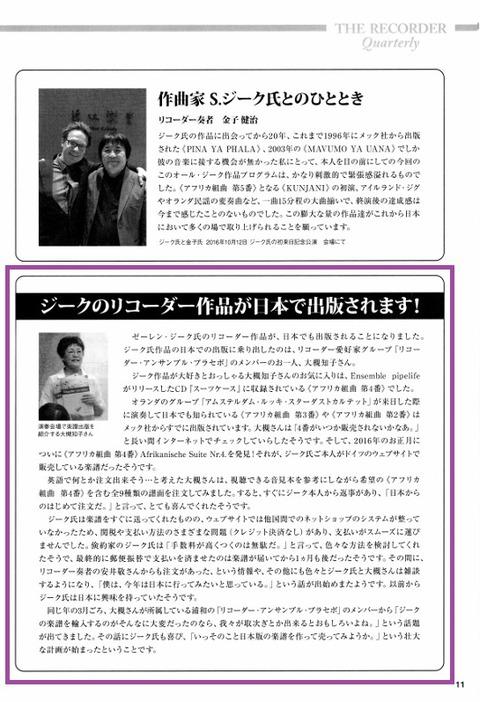 季刊リコーダージーク記事3
