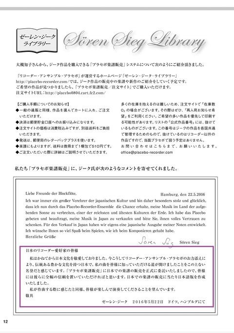 季刊リコーダージーク記事4