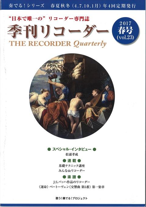 季刊リコーダー2017春Vol23(4)