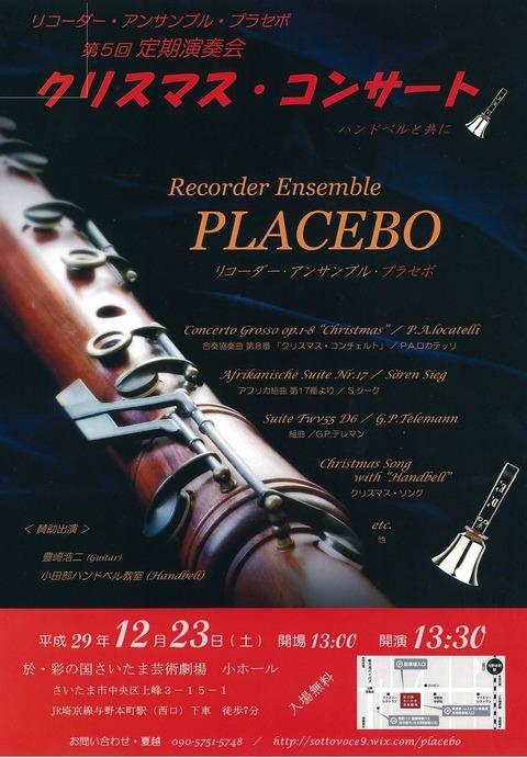 プラセボ第5回定期演奏会チラシ