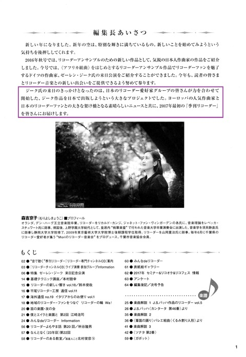 季刊リコーダー編集長あいさつ