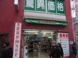 0106新宿23
