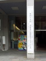 1027三田03
