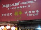 0105江古田05