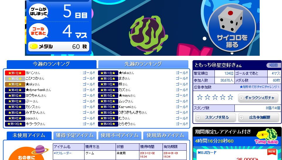 cosmic20131213-1