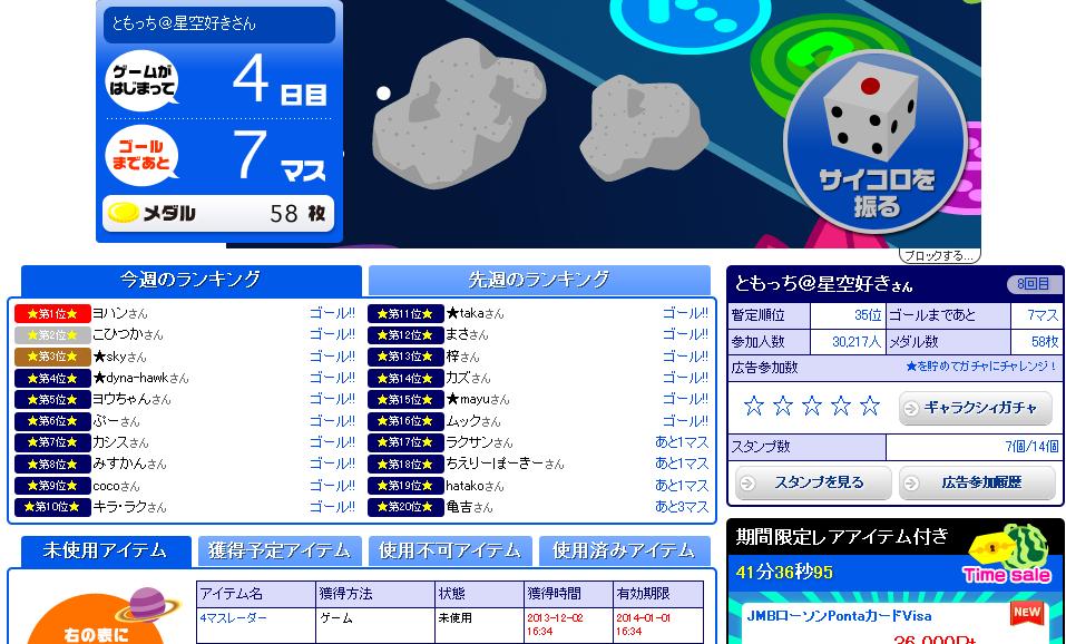 cosmic20131212