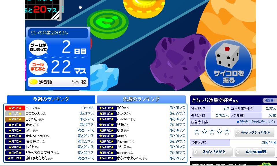 cosmic20131210