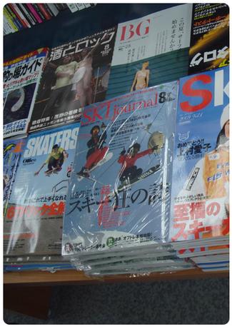 SKIjournal店