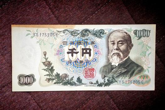 昔の1,000円