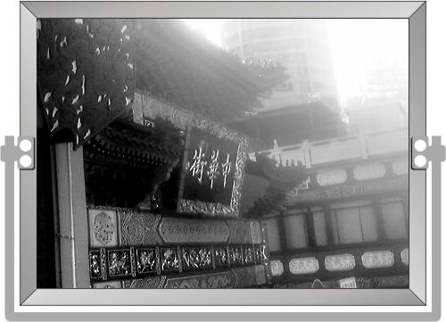 中華街フレーム