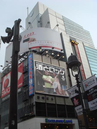 酒とロック、渋谷