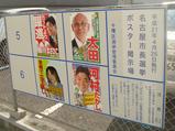 名古屋市長選