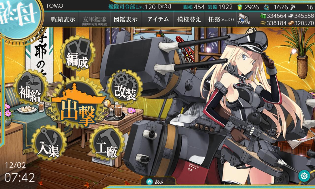 これ イベ 艦 e3 秋 艦 これ