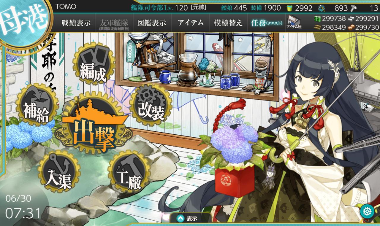 艦これ 梅雨イベ e-1