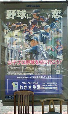 100705_1446~0001女子野球