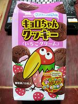 キョロちゃんクッキー(いちごクリーム)