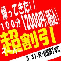 12000円イベント