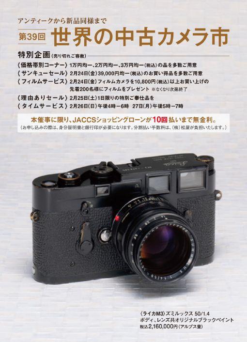201702_matsuya_DM