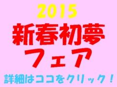 hatsuuri2015