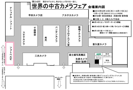 20190912-tokyu-map
