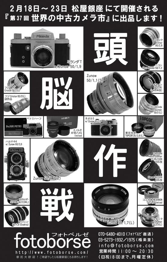 『アサヒカメラ』2月号念校のコピー
