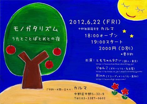 flyer_img_20120622