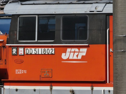 DD51-1802 一休車
