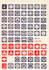 定紋表1 (都綴・本綴式・正絹西陣)