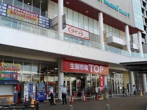市場 top 南柏 生鮮 魚耕 マミーマート生鮮市場TOP増尾台店