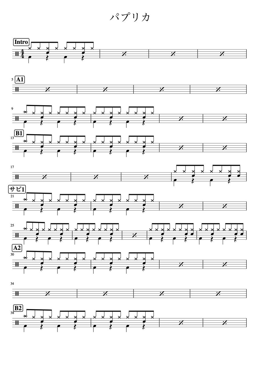 パプリカ 楽譜 簡単
