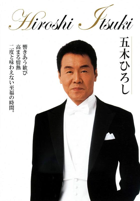 五木ひろし 日本初の、演歌歌手とクラシックのN響との見事なコラボ。 そんな素晴らし... 五木ひ