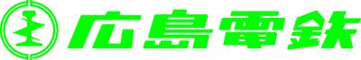 logo_hiroden_green_3233X540