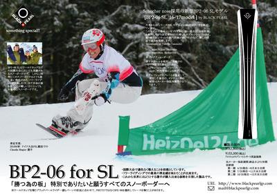 BP2-06 SL