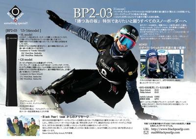 02  '13-'14BP2-03
