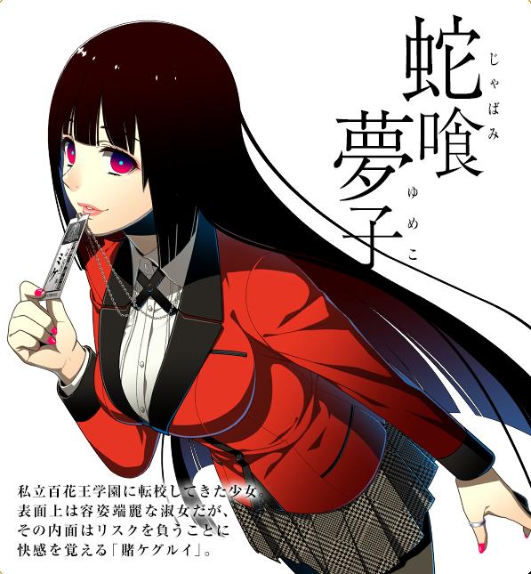 賭けグルイ登場人物紹介 · yumeko_l