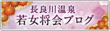 長良川温泉 若女将会ブログへ