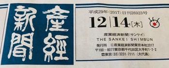 産経新聞12月4日(木)