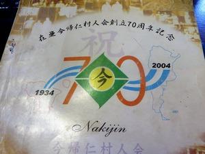 NAKIJIN70