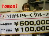 賞金ゲット!!